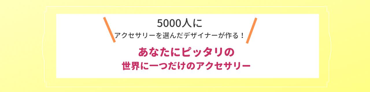 5000人にアクセサリーを選んだデザイナーが作る! (2)
