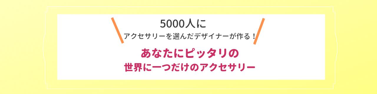 5000人にアクセサリーを選んだデザイナーが作る! (3)